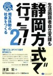 静岡方式2_写真