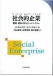 社会的企業_写真