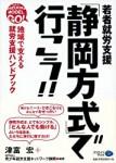 静岡方式1_写真